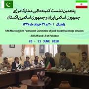 پنجمین نشست کمیته دائمی مشترک مرزی ایران و پاکستان تشکیل شد
