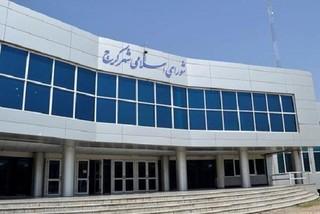 شورای شهر کرج