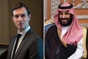 دیدار کوشنر و محمد بن سلمان درباره مذاکرات سازش
