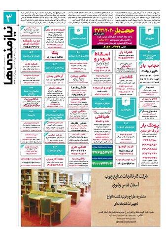 97.3.31-E.pdf - صفحه 3