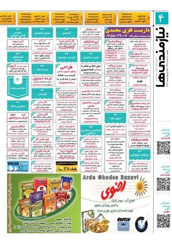 97.3.31-E.pdf - صفحه 4