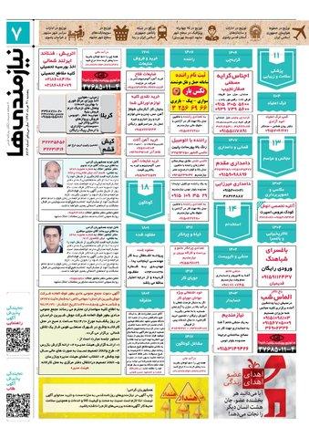 97.3.31-E.pdf - صفحه 7