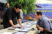 اجرای طرح یک کارمند یک حامی در خراسان جنوبی
