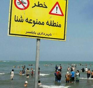 منطقه شنا ممنوع
