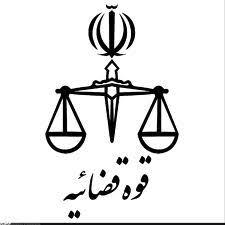 قوه قضایی