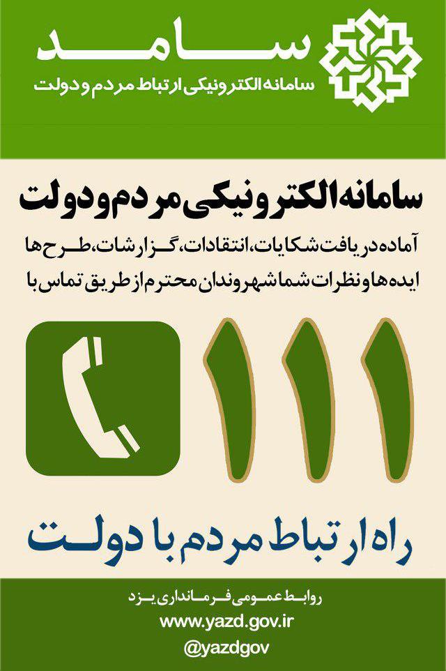 تماسهای مردمی