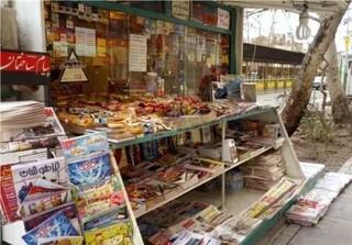 روزنامه فروشی