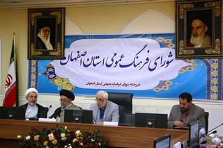 استانداری اصفهان