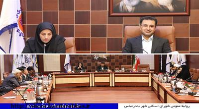 جلسه شورای شهر بندرعباس