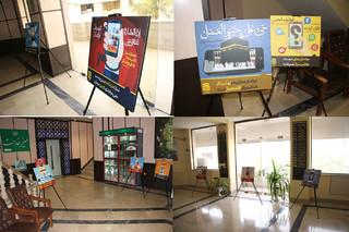 برگزاری نمایشگاه نماز در فضای مجازی هرمزگان