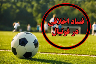 فساد اخلاقی در فوتبال مشهد