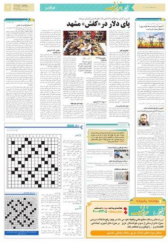 khorasan.pdf - صفحه 3