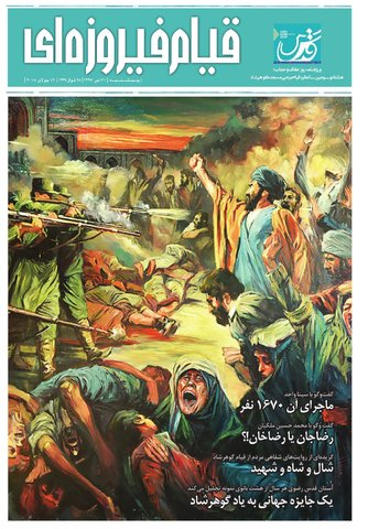 GOHARSHAD.pdf - صفحه 1