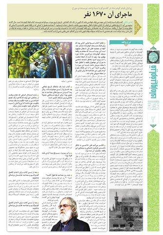 GOHARSHAD.pdf - صفحه 2