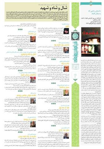 GOHARSHAD.pdf - صفحه 4