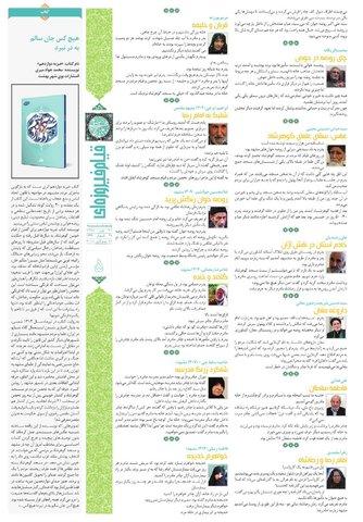 GOHARSHAD.pdf - صفحه 5