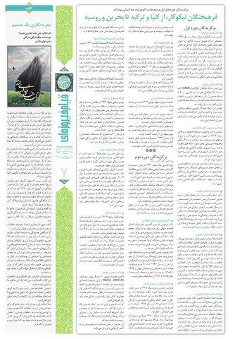 GOHARSHAD.pdf - صفحه 7