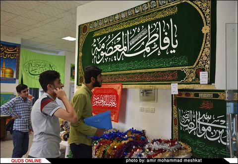 نمایشگاه فرهنگی و مذهبی آل طاها