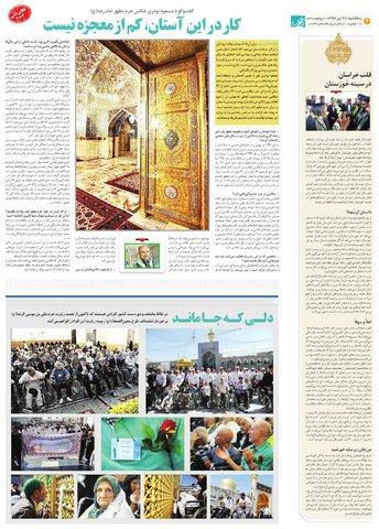 Vij-Salam-Dahe-Keramat-97-No-03-new.pdf - صفحه 3