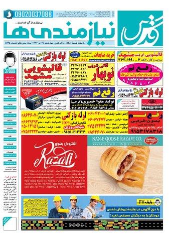 niaz.pdf - صفحه 1