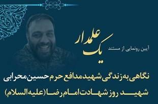 شهید محرابی - مستند یک علمدار