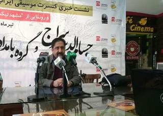 کنسرت در مشهد