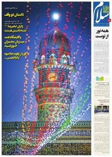 Vij-Salam-Dahe-Keramat-97-No-08-new-new.pdf - صفحه 1
