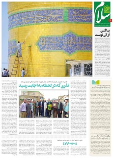 Vij-Salam-Dahe-Keramat-97-No-09-NEW-NEW.pdf - صفحه 1