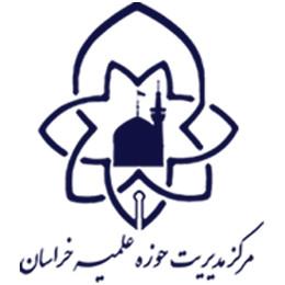 حوزه علمیه خراسان2