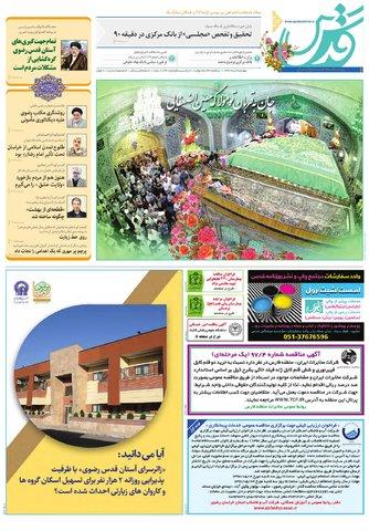 quds.pdf - صفحه 1