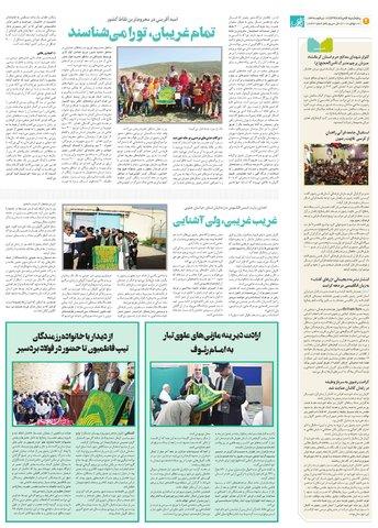 Vij-Salam-Dahe-Keramat-97-No-11.pdf - صفحه 2
