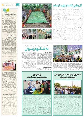 Vij-Salam-Dahe-Keramat-97-No-11.pdf - صفحه 3