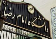 دفتر امور کنسولی دانشگاه بین المللی امام رضا(ع) در مشهد افتتاح شد