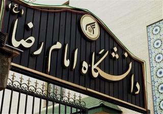 دانشگاه امام رضا
