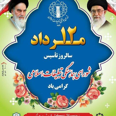 تربت جام دفتر شورای تبلیغات اسلامی ندارد