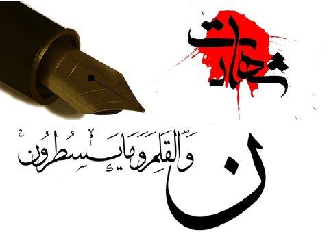 خبرنگار شهید