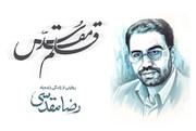 قلم مقدس | مستندی درباره یک خبرنگار تراز انقلاب اسلامی