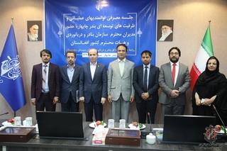 نشست مشترک هیات ایرانی و افغان در چابهار