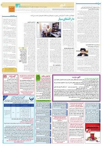 Binder1.pdf - صفحه 3