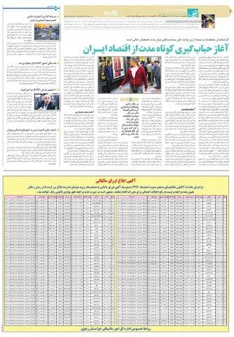 Binder1.pdf - صفحه 4