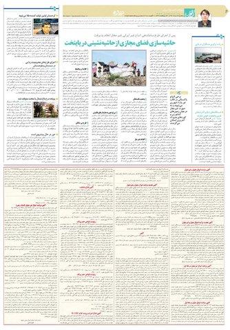 Binder1.pdf - صفحه 6