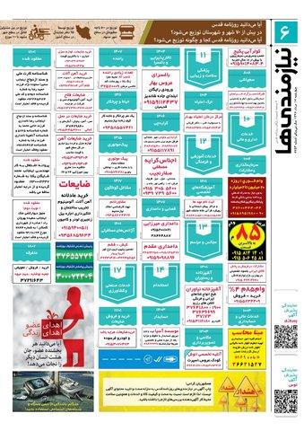 97.5.17.pdf-e.pdf - صفحه 6