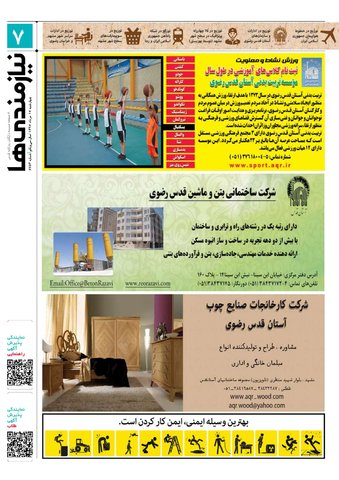 97.5.17.pdf-e.pdf - صفحه 7