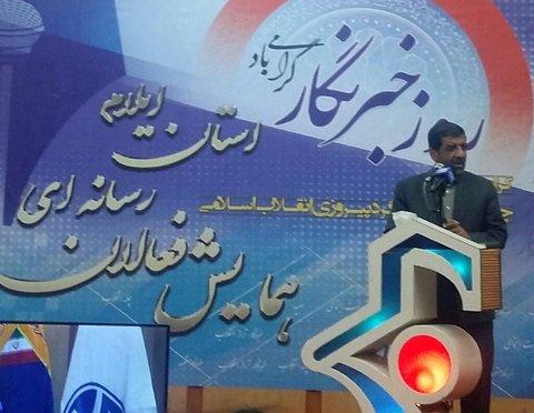 ضرغامی در همایش فعالان رسانه ای استان ایلام