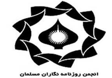 انجمن روزنامه نگاران
