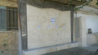 ایستگاه برداشت آب شیرین