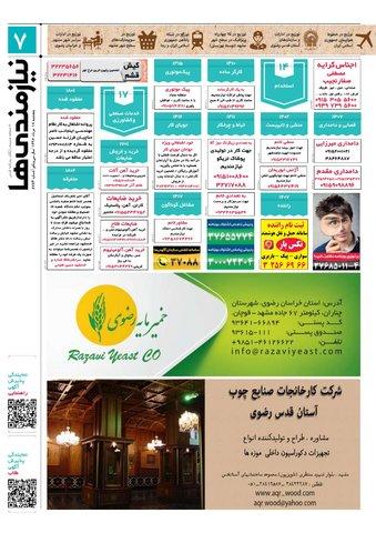 97.5.18.pdf-.pdf-e.pdf - صفحه 7