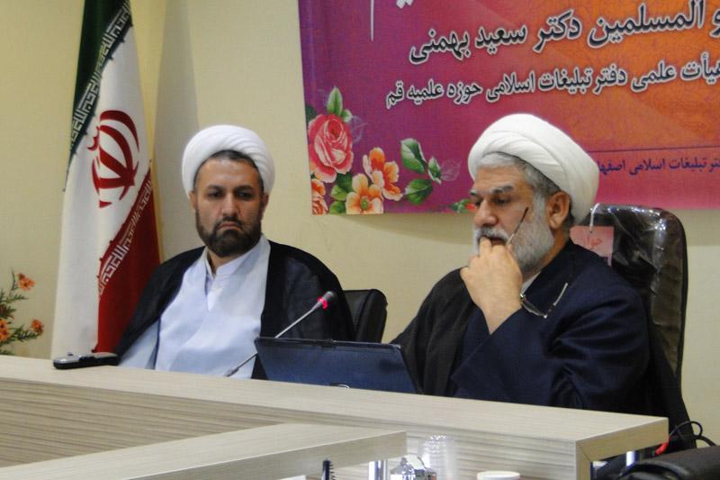 پژوهشگاه علوم و معارف اسلامی