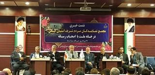 نشست مجمع نمایندگان گیلان-روز خبرنگار