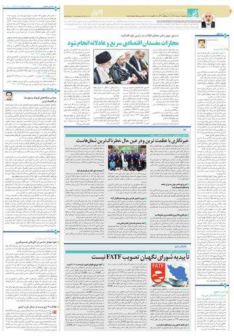 quds.pdf - صفحه 2